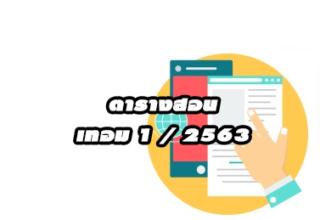 ตารางสอน เทอม 1/2563