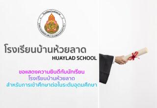 ขอแสดงความยินดีกับนักเรียนชั้นมัธยมศึกษาปีที่ 6 รุ่นที่ 3 ประจำปีการศึกษา 2563