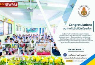 โรงเรียนบ้านห้วยลาด จัดพิธีมอบประกาศนียบัตร ประจำปีการศึกษา 2563