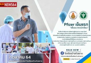 ฉีดวัคซีนไฟเซอร์ (Pfizer) ให้กับนักเรียนในเขตพื้นที่ตำบลหลักด่าน